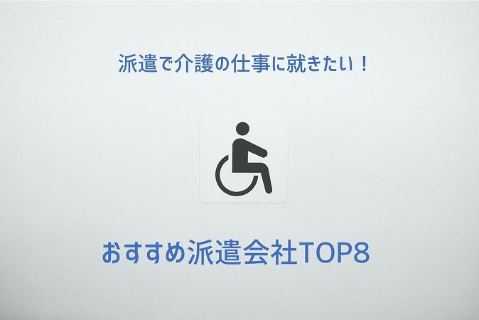 派遣で介護の仕事に就きたい!おすすめ派遣会社TOP8
