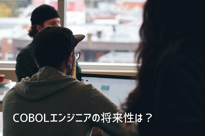 COBOLエンジニアの将来性は?