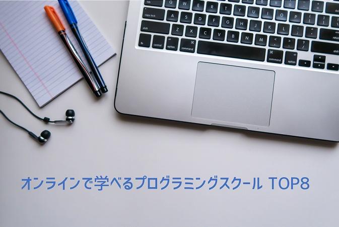 オンラインで学べるプログラミングスクール TOP8