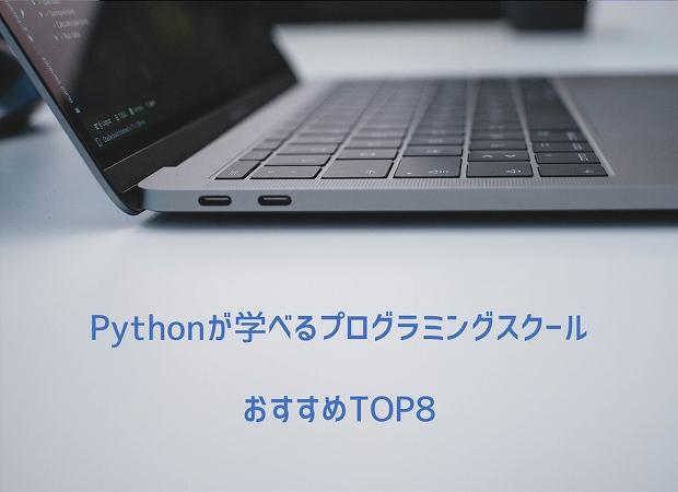 Pythonが学べるプログラミングスクールおすすめTOP8