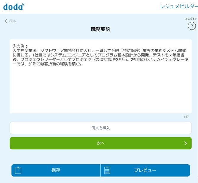 doda レジュメビルダーの編集画面