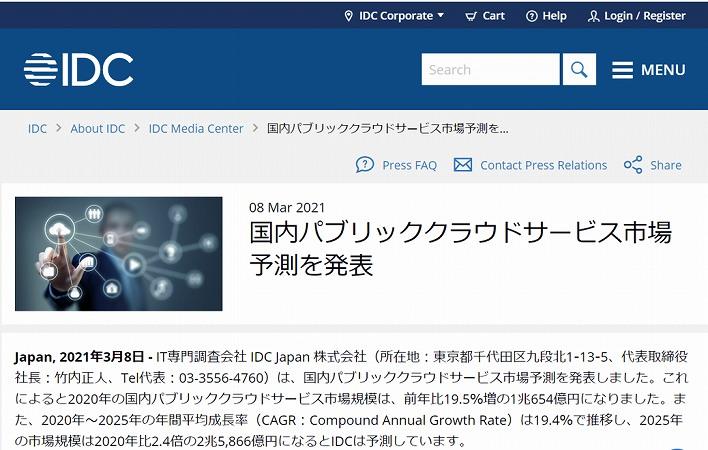 IDC Japan「国内パブリッククラウドサービス市場予測を発表」