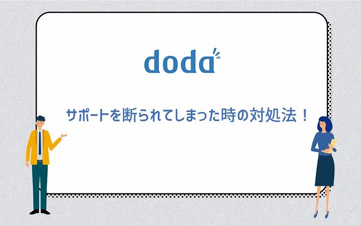 dodaエージェントサポートを断られてしまった時の対処法!