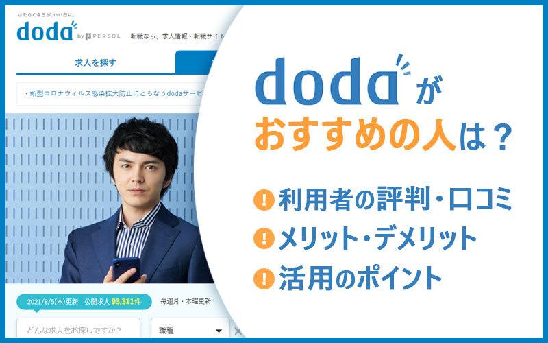 dodaがおすすめの人は? ■利用者の評判・口コミ ■メリット・デメリット ■活用のポイント