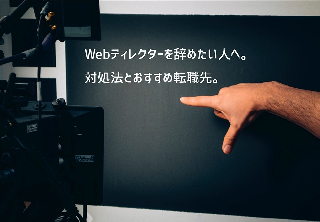 Webディレクターを辞めたい人へ。対処法とおすすめ転職先。