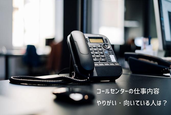 コールセンターの仕事内容・やりがい・向いている人は?