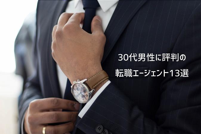 30代男性に評判の転職エージェント13選