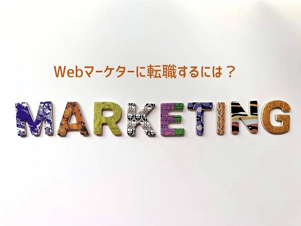 Webマーケターに転職するには?