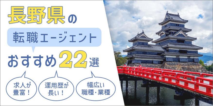 長野おすすめ転職エージェント22選