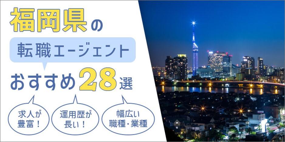 福岡おすすめ転職エージェント28選