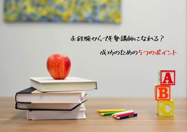 未経験からでも塾講師になれる?成功のための5つのポイント
