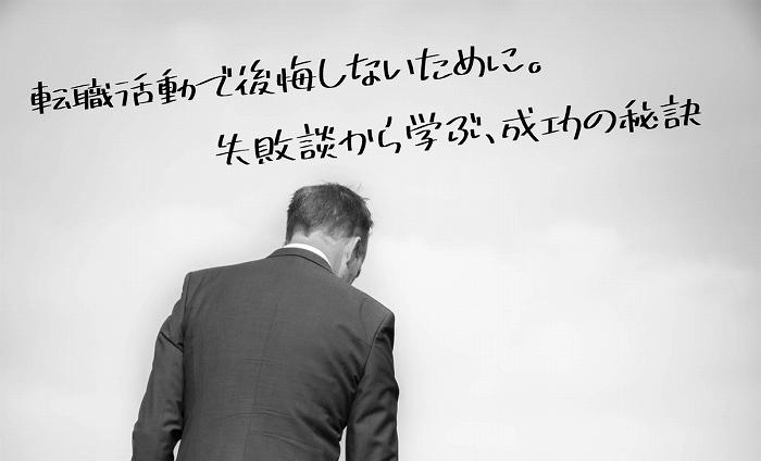 転職活動で後悔しないために。失敗談から学ぶ、成功の秘訣。