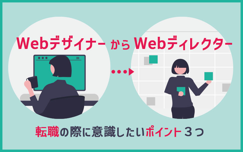 WebデザイナーからWebディレクターに転職「ギャップ」に注意