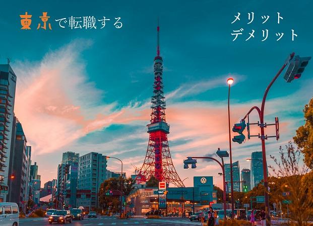 東京で転職するメリットデメリット