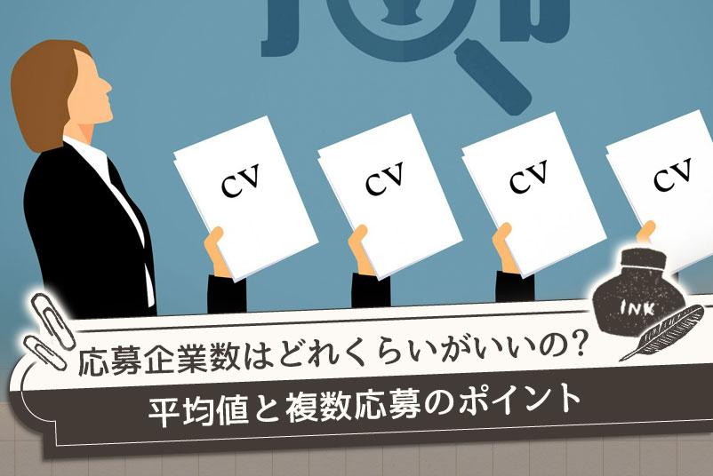 転職活動での適切な「企業応募数」は?どれくらいの数の企業に応募すると良いの?