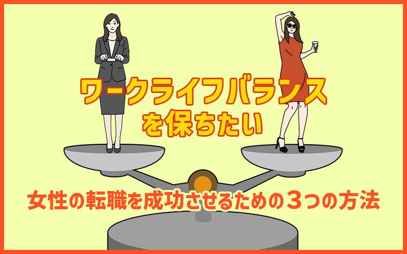 ワークライフバランスを考える~女性編~