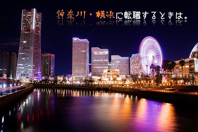 神奈川・横浜に転職するときは。