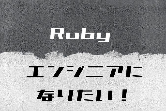 Rubyエンジニアになりたい!