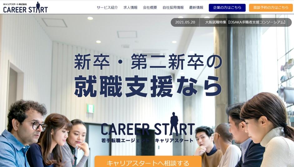 新卒・第二新卒の転職支援ならキャリアスタート。