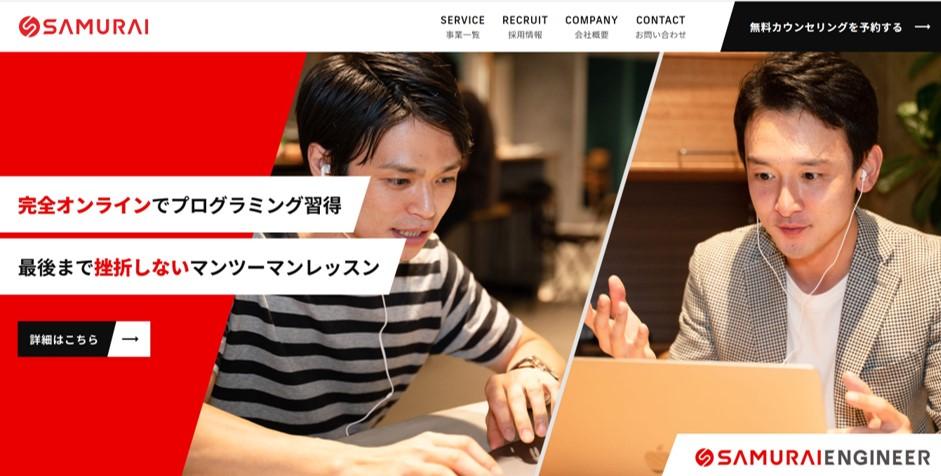 SAMURAI ENGINEER。人生を本気で変えるならSAMURAI ENGINEER。完全オンラインでプログラミング習得