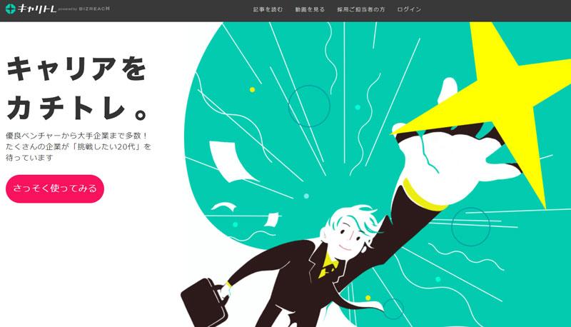 1日5分、レコメンドされる求人に対して「興味がある」を選択することで、自分の本当の価値や新しい可能性を発見できる「挑戦する20代の転職サイト」。