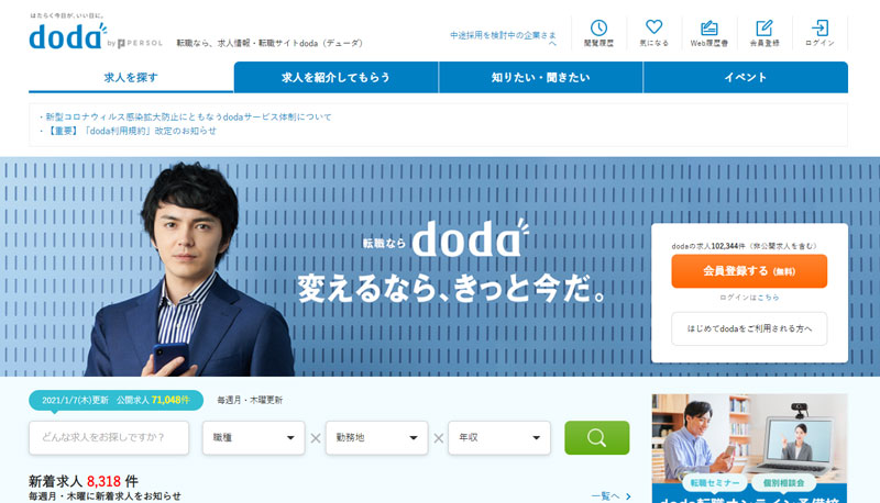 doda 転職なら、・・転職サイトdoda(デューダ)