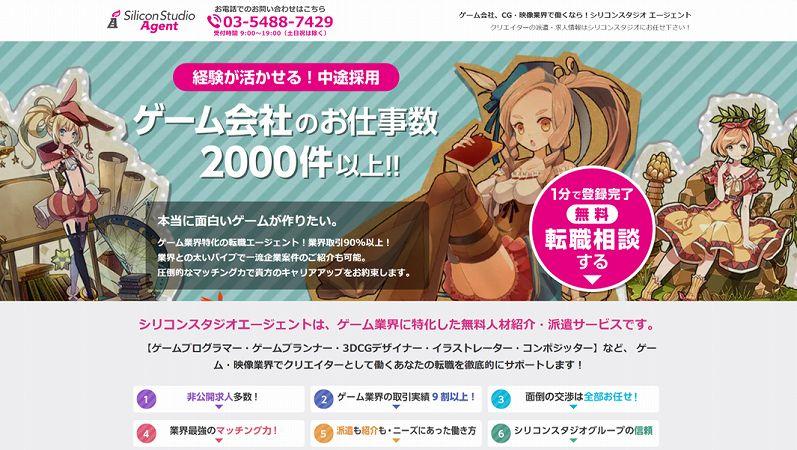 シリコンスタジオエージェント。ゲーム会社のお仕事数2000件以上!!
