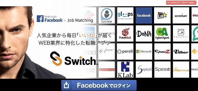 Switch.(スイッチ)。人気企業から毎日「いいね」が届く。Web業界に特化した転職アプリ。