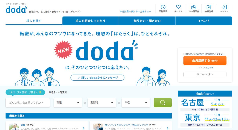 doda Topページ
