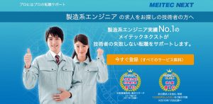 MEITEC NEXT(メイテックネクスト)